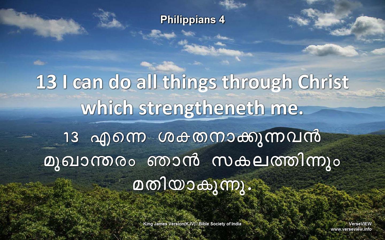 VerseVIEW » Verses