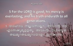 Psa 100:5 - For the LORD is good; his mercy is everlasting; and his truth endureth to all generations.